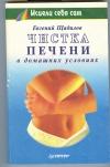 Купить книгу Щадилов Е. - Чистка печени в домашних условиях.