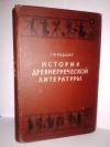 Купить книгу Радциг, С. И. - История древнегреческой литературы