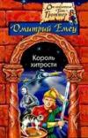 купить книгу Дмитрий Емец - Король хитрости