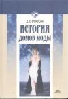 Купить книгу Ермилова, Д. Ю. - История домов моды