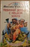 Купить книгу Михаил Успенский - Невинная девушка с мешком золота