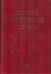 Купить книгу Малько, А.В. - Большой юридический словарь