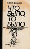 Купить книгу Додолев, Юрий - Что было, то было