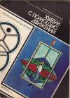купить книгу Ганушова, И.; Шмолик, П.; Николаев, Ю. и др. - Худеем с помощью движений. Простые и полезные истины