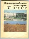 Купить книгу  - Псковская область в истории СССР. Учебное пособие для учащихся 7-8 классов 2