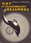 Купить книгу Колдуэлл, Д. - Мир бутылконосого дельфина