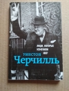 Купить книгу Ирина Ломакина - Уинстон Черчилль