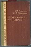 Купить книгу Сарылова К. П., Тумаркин Ц. М. - Неотложная педиатрия. (Сер. Библиотека практического врача)