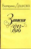 Купить книгу Дашкова Е. Р. - Записки 1743-1810