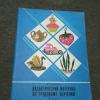Купить книгу Машинистов В. Г. - Дидактические материалы по трудовому обучению: Пособие для учащихся 2 класса