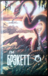 Купить книгу Брэкетт Ли - Исчезнувшая Луна