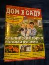 """Купить книгу  - Журнал """" Дом в саду. Добрые советы """" 10 / 2008"""