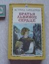 Купить книгу Линдгрен Астрид - Мио, мой Мио, Братья Львиное сердце, Ронья - дочь разбойника.