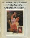 Купить книгу Возженников, Н.П. - Искусство картмаксимума