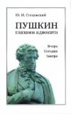 Стецовский Юрий Исаакович - Пушкин глазами адвоката: Вчера. Сегодня. Завтра.