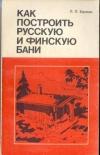Купить книгу Евсеев, П.П. - Как построить русскую и финскую бани