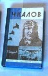 Купить книгу Байдуков - Чкалов