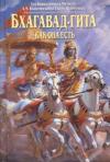 Купить книгу Бхактиведанта Свами Прабхупада, А.Ч. - Бхагават-гита как она есть