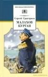 Купить книгу Григорьев Сергей Тимофеевич - Малахов курган.