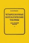Купить книгу Брадис, В.М. - Четырехзначные математические таблицы