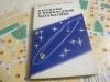 а. н. тихонов д. п. костомаров - рассказы о прикладной математике