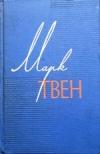 Марк Твен - С/с в 12 т. т., том 2