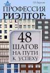 Парусова - Профессия риэлтор: 48 шагов к успеху