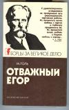Купить книгу Голь М. - Отважный Егор.