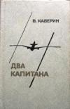 Купить книгу Вениамин Каверин - Два капитана