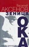 Купить книгу Аксенов В. - Зеница ока