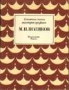 купить книгу Панов, М.Ю. - М.И. Поляков
