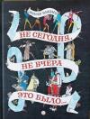 Купить книгу Виктор Важдаев - Не сегодня, не вчера это было...