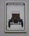 Купить книгу комплект открыток - Парад ветеранов (Автомобили)