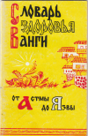 Купить книгу  - Словарь здоровья Ванги. От астмы до язвы