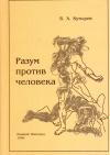 Купить книгу В. А. Кутырев - Разум против человека (философия выживания в эпоху постмодернизма)
