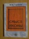 Купить книгу Тарабукин Н. М. - Смысл иконы