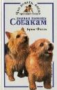 Купить книгу Фогль, Брюс - Первая помощь собакам