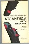 Купить книгу Кондратов А. - Атлантиды пяти океанов. Загадки затонувших материков.