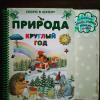 Купить книгу Булацкий С. - Природа круглый год