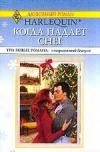 Купить книгу [автор не указан] - Когда падает снег