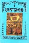 Купить книгу Феофан Затворник - Добротолюбие в 5 томах