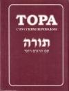 Купить книгу  - Тора (с русским переводом)