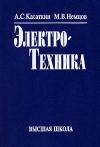 Купить книгу Касаткин, А.С. - Электротехника