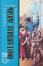 Купить книгу Иванов, А. Ю. - Повседневная жизнь французов при Наполеоне