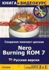 Купить книгу Авер, М. - Создание компакт-дисков. Nero Burning ROM 7 (русская версия). Учебное пособие (+ CD-ROM) - 2 в 1.