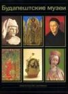 Купить книгу  - Будапештские музеи