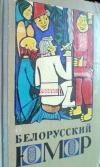 Купить книгу Белорусский юмор - Белорусский юмор