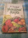 Купить книгу Дмитриев П. С. - Урожайные грядки
