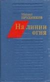 Купить книгу Прудников М. - На линии огня