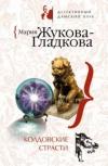 купить книгу Жукова–Гладкова М. - Колдовские страсти